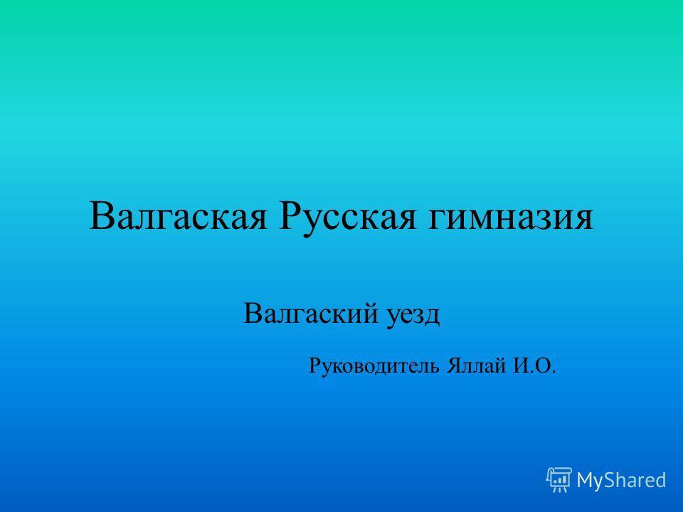 Физика 10 класс Учитель – Скобелева Евгения Ивановна