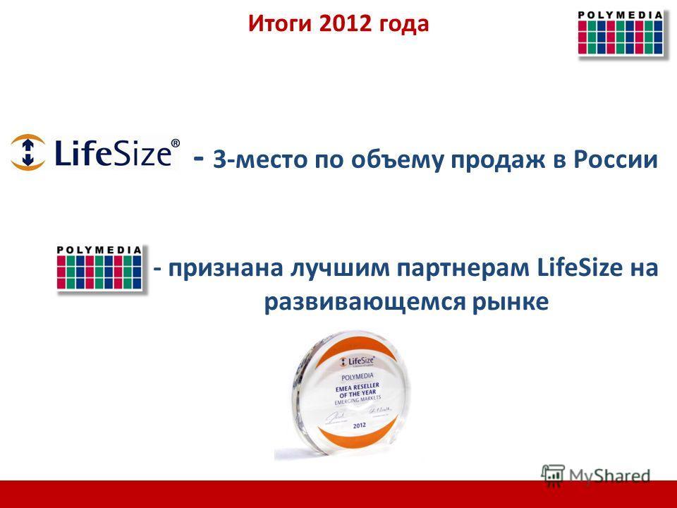 Итоги 2012 года - 3-место по объему продаж в России - признана лучшим партнерам LifeSize на развивающемся рынке
