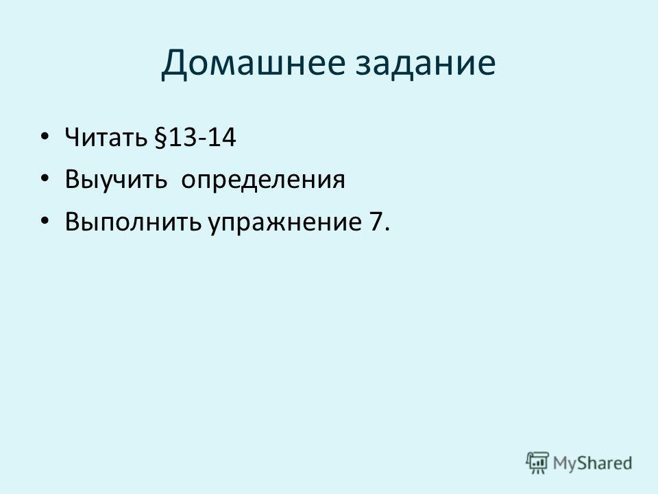 Домашнее задание Читать §13-14 Выучить определения Выполнить упражнение 7.