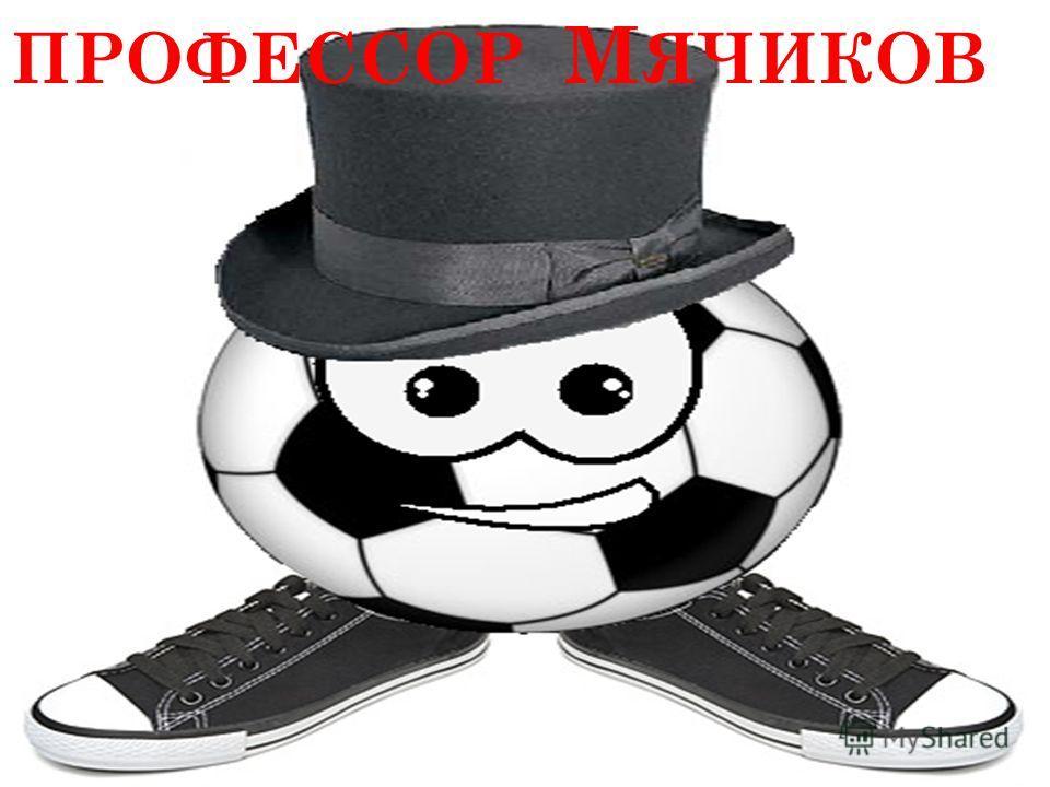 ПРОФЕССОР М ЯЧИКОВ