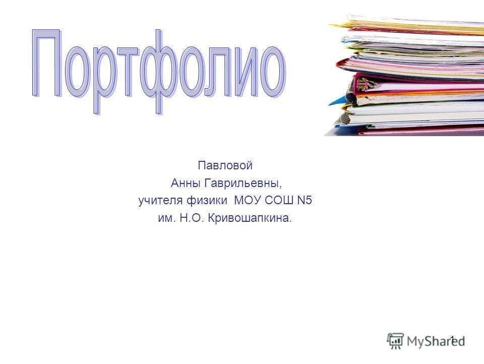 1 Павловой Анны Гаврильевны, учителя физики МОУ СОШ N5 им. Н.О. Кривошапкина.
