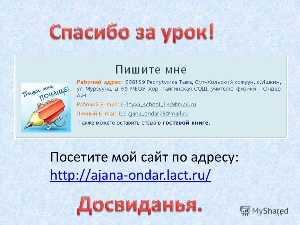 15 Посетите мой сайт по адресу: http://ajana-ondar.lact.ru/