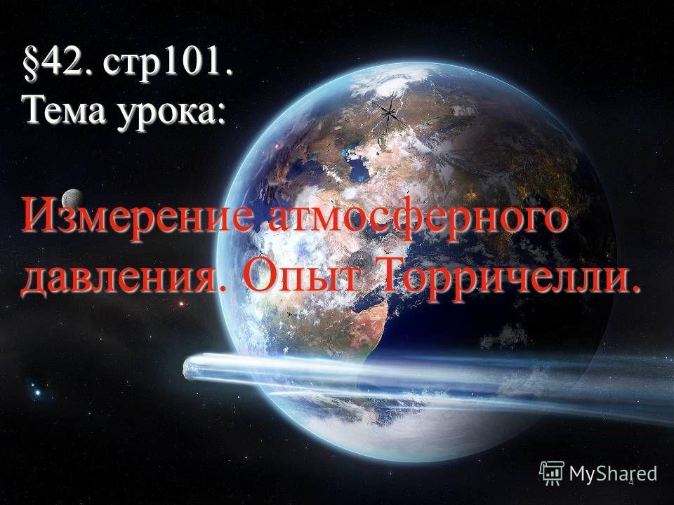 §42. стр101. Тема урока: Измерение атмосферного давления. Опыт Торричелли. 4