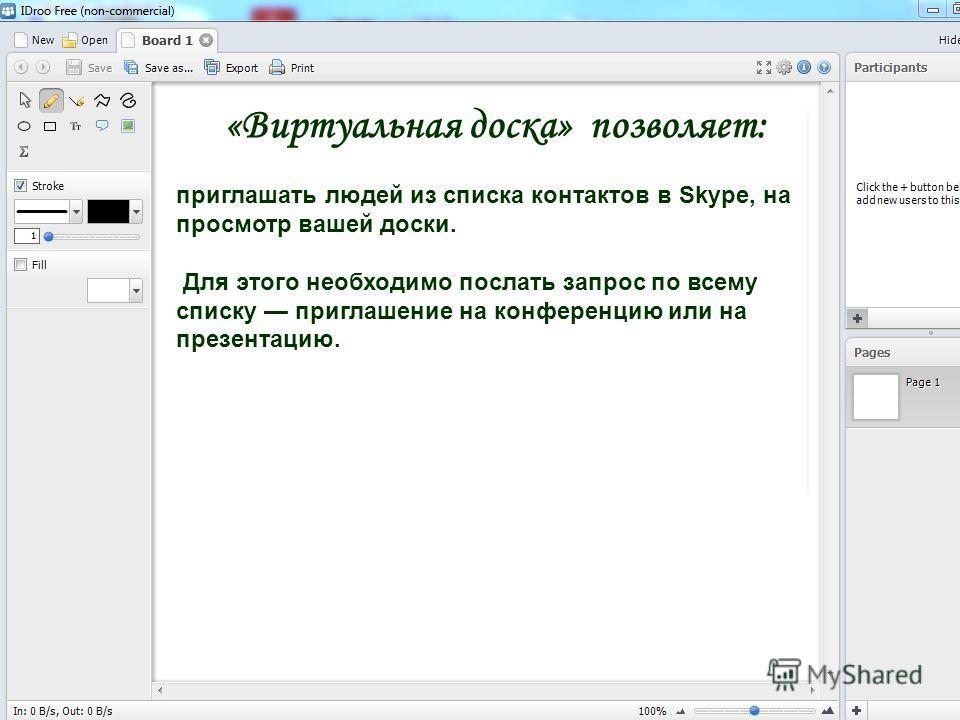 «Виртуальная доска» позволяет: приглашать людей из списка контактов в Skype, на просмотр вашей доски. Для этого необходимо послать запрос по всему списку приглашение на конференцию или на презентацию.