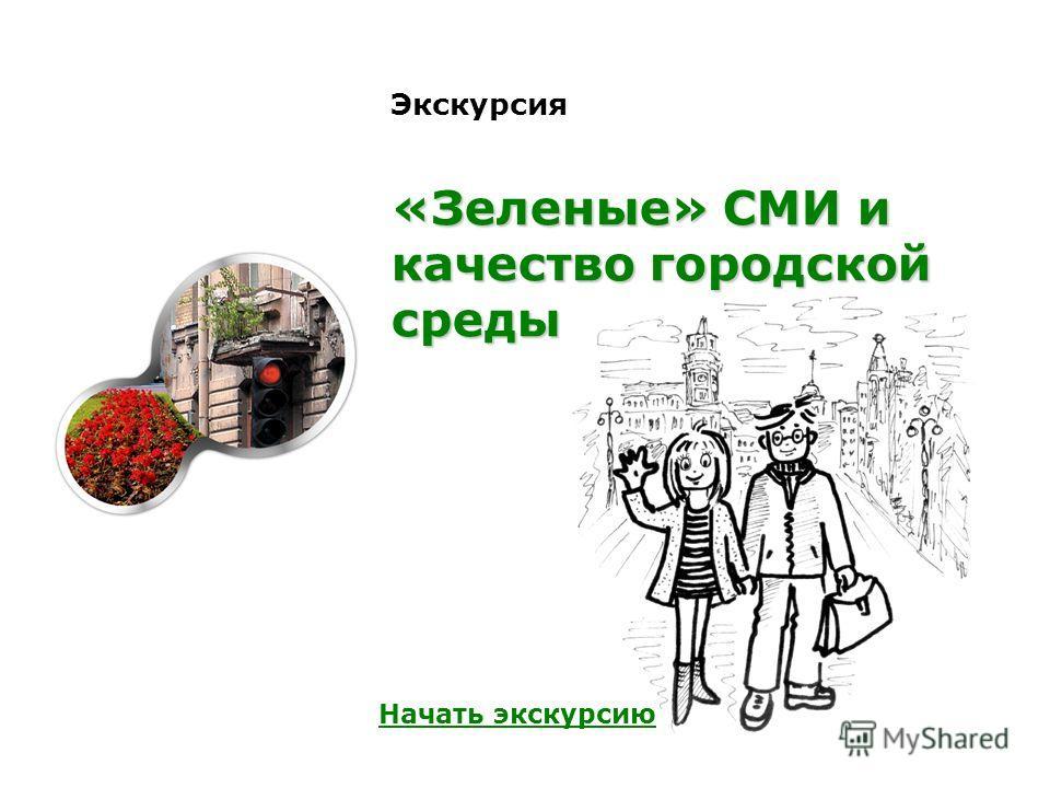 «Зеленые» СМИ и качество городской среды Экскурсия «Зеленые» СМИ и качество городской среды Начать экскурсию
