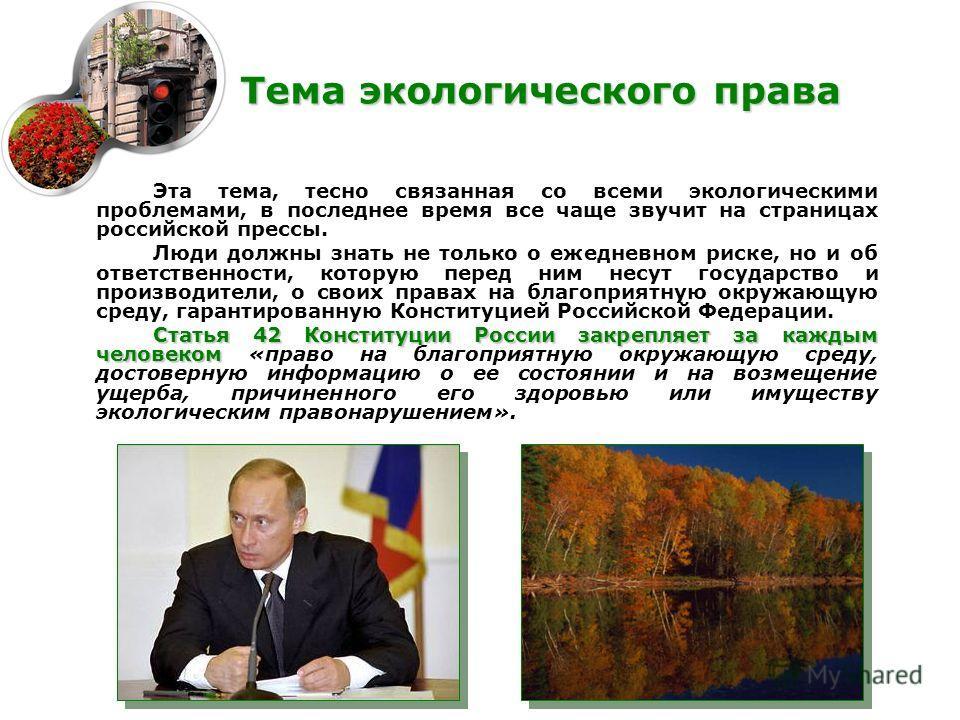 Эта тема, тесно связанная со всеми экологическими проблемами, в последнее время все чаще звучит на страницах российской прессы. Люди должны знать не только о ежедневном риске, но и об ответственности, которую перед ним несут государство и производите
