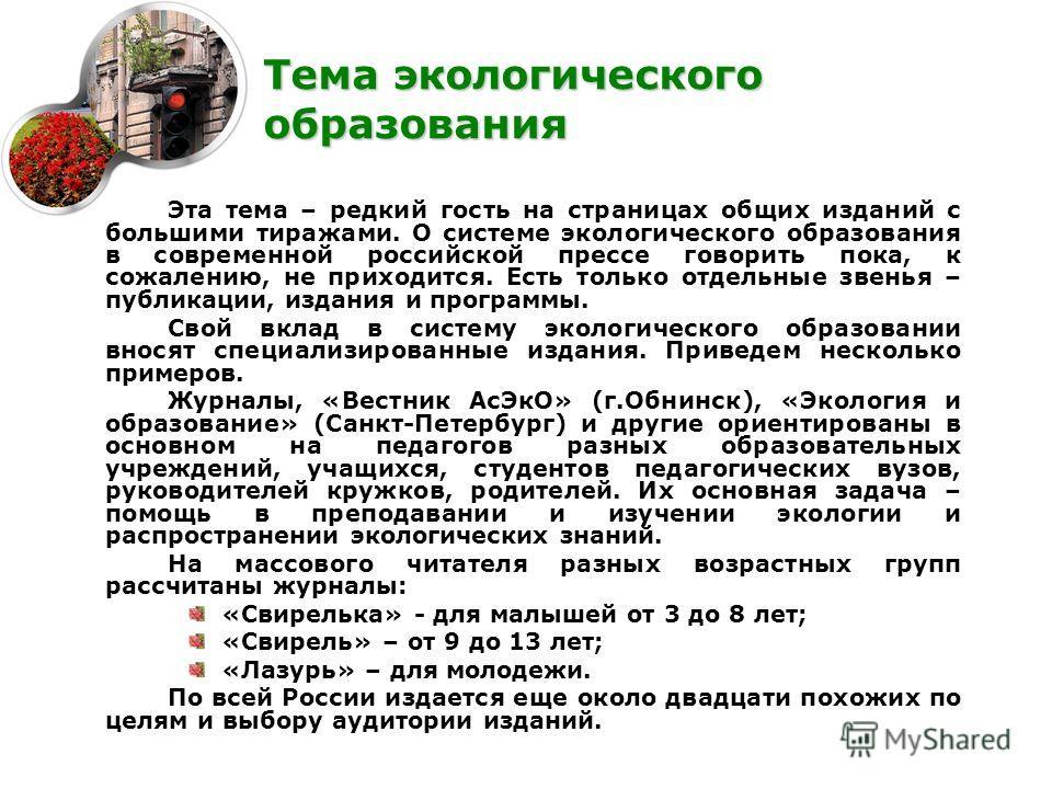 Эта тема – редкий гость на страницах общих изданий с большими тиражами. О системе экологического образования в современной российской прессе говорить пока, к сожалению, не приходится. Есть только отдельные звенья – публикации, издания и программы. Св