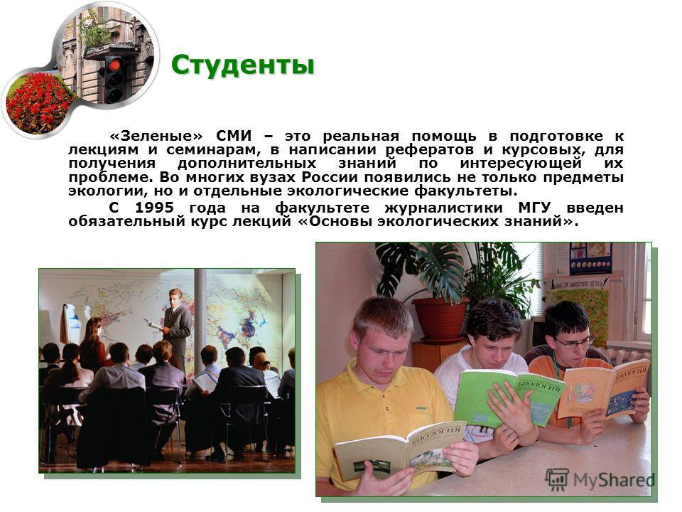 «Зеленые» СМИ – это реальная помощь в подготовке к лекциям и семинарам, в написании рефератов и курсовых, для получения дополнительных знаний по интересующей их проблеме. Во многих вузах России появились не только предметы экологии, но и отдельные эк