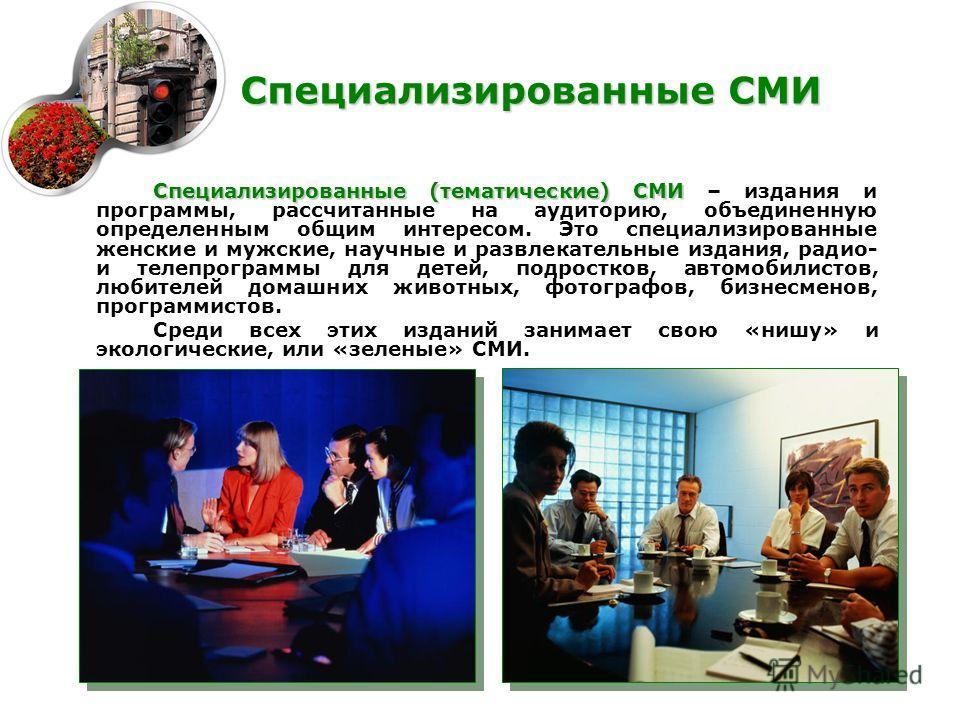 Специализированные (тематические) СМИ Специализированные (тематические) СМИ – издания и программы, рассчитанные на аудиторию, объединенную определенным общим интересом. Это специализированные женские и мужские, научные и развлекательные издания, ради