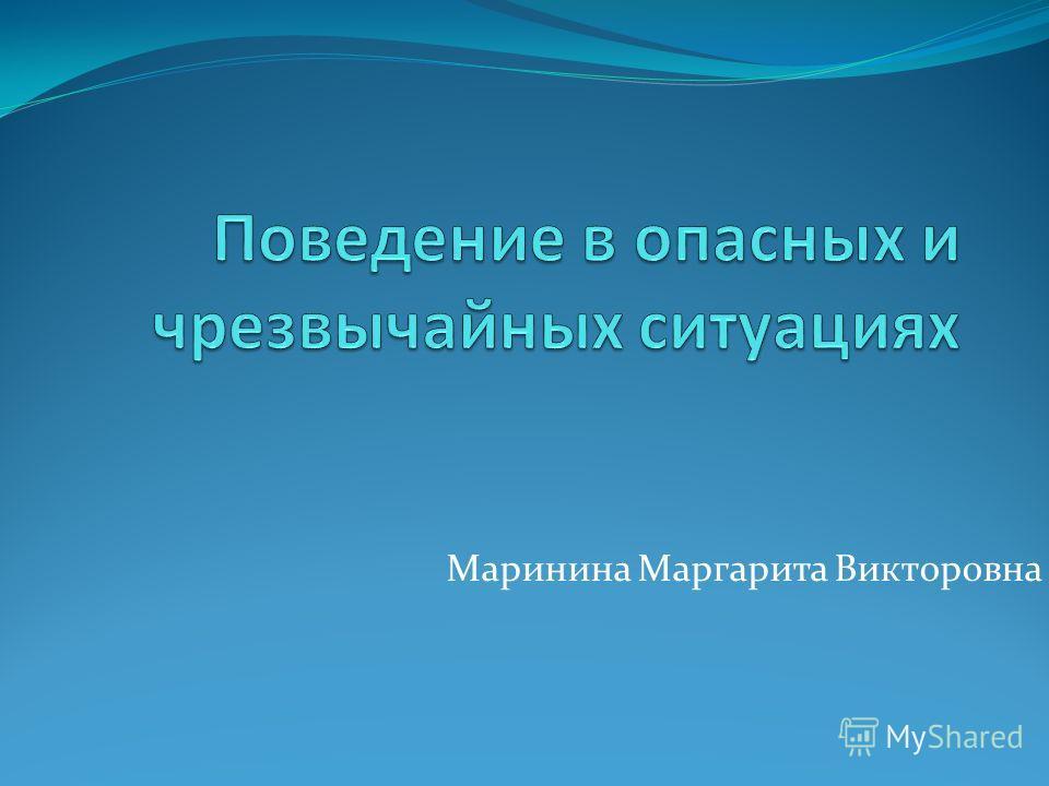 Маринина Маргарита Викторовна