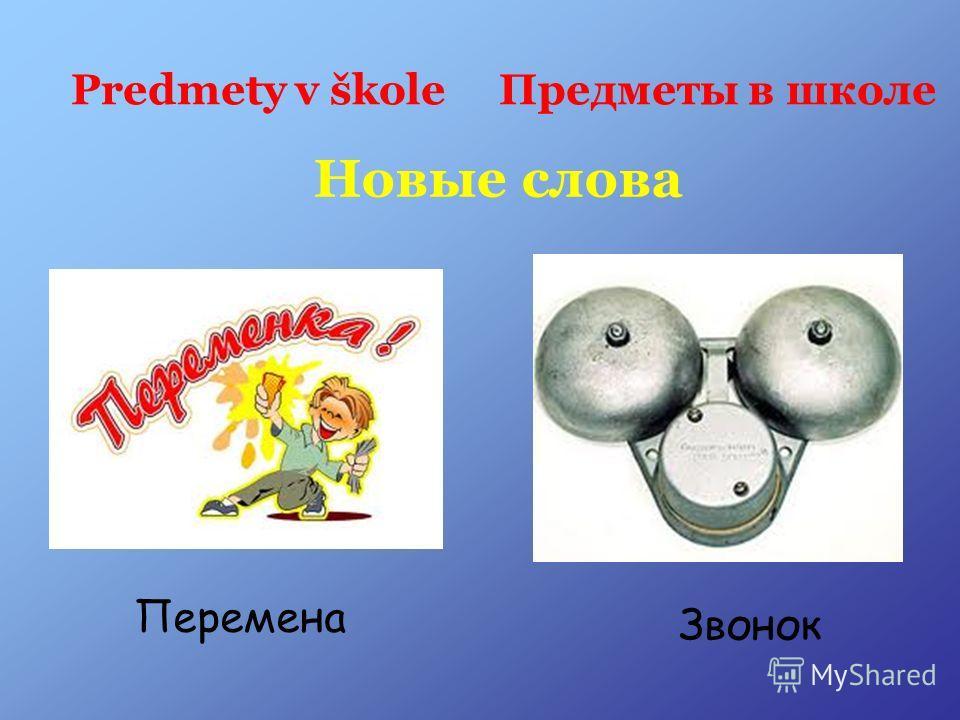 Predmety v škole Предметы в школе Новые слова Перемена Звонок