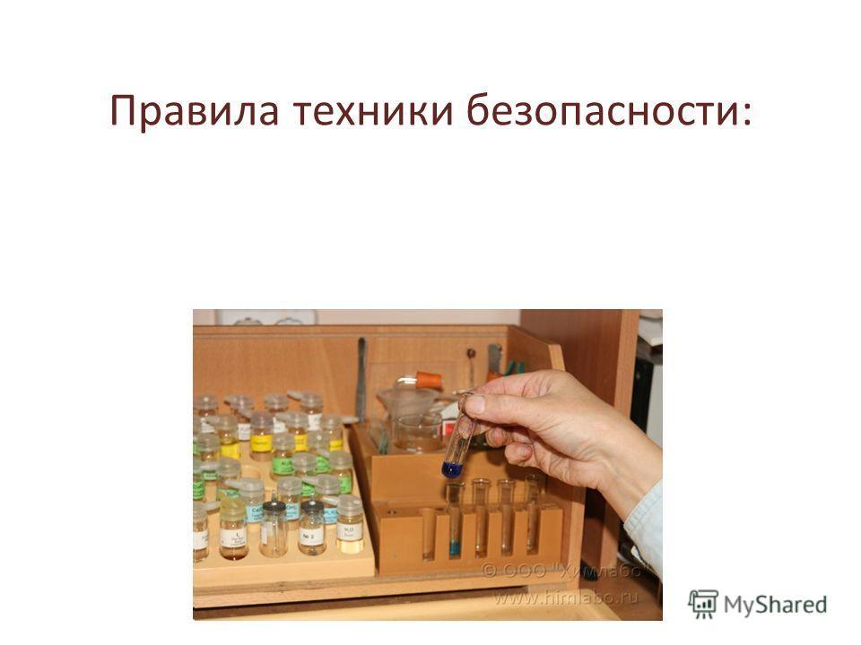 Правила техники безопасности: