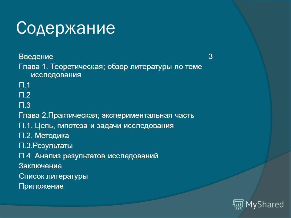 Содержание Введение 3 Глава 1. Теоретическая; обзор литературы по теме исследования П.1 П.2 П.3 Глава 2.Практическая; экспериментальная часть П.1. Цель, гипотеза и задачи исследования П.2. Методика П.3.Результаты П.4. Анализ результатов исследований