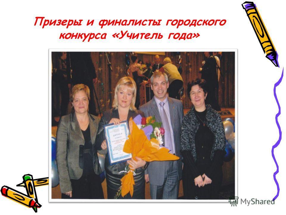 Призеры и финалисты городского конкурса «Учитель года»
