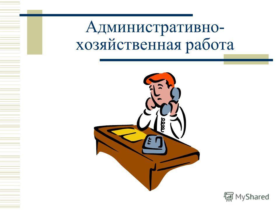 Административно- хозяйственная работа