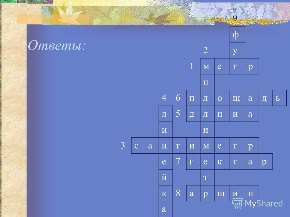 Ответы: 9 ф 2у 1метр и 46площадь л5длина ии 3сантиметр е7гектар йт к8аршин а
