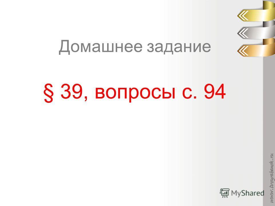 Домашнее задание § 39, вопросы с. 94