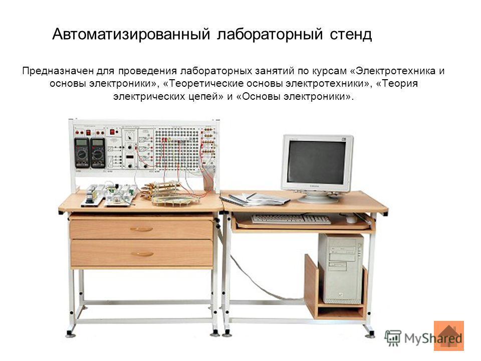 Предназначен для проведения лабораторных занятий по курсам «Электротехника и основы электроники», «Теоретические основы электротехники», «Теория электрических цепей» и «Основы электроники». Автоматизированный лабораторный стенд
