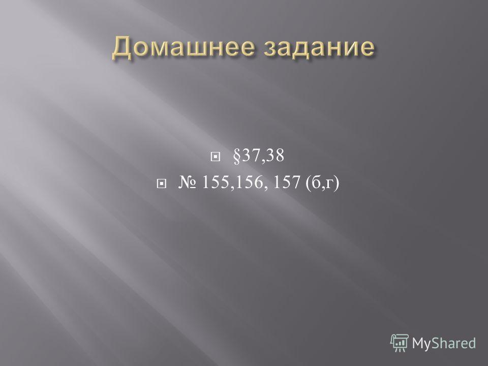 §37,38 155,156, 157 ( б, г )