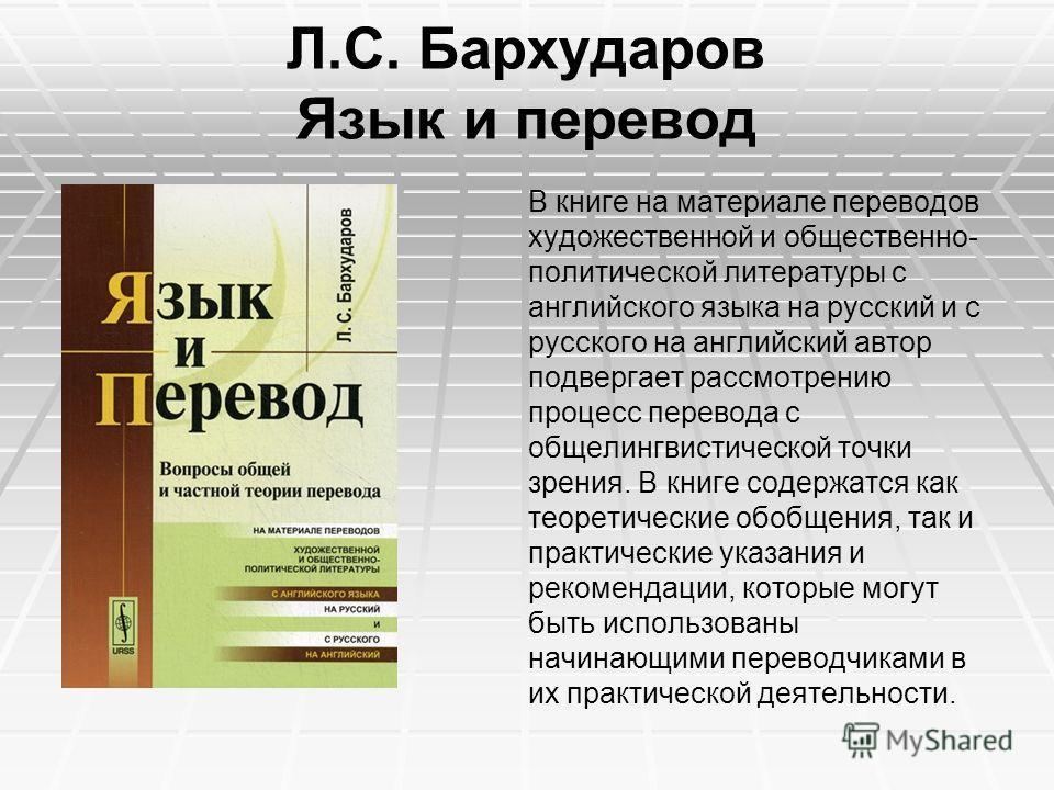 Шпаргалки по теории перевода по бархударову