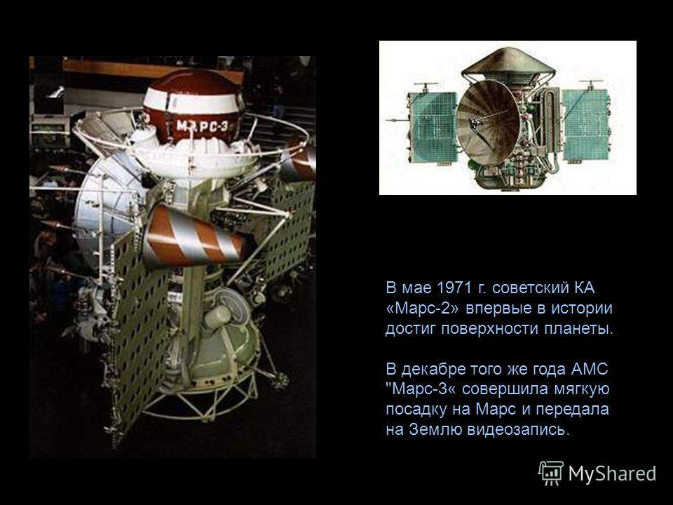 В мае 1971 г советский ка марс 2 впервые в