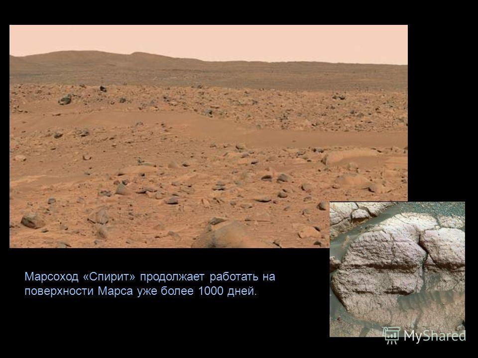 Марсоход «Спирит» продолжает работать на поверхности Марса уже более 1000 дней.