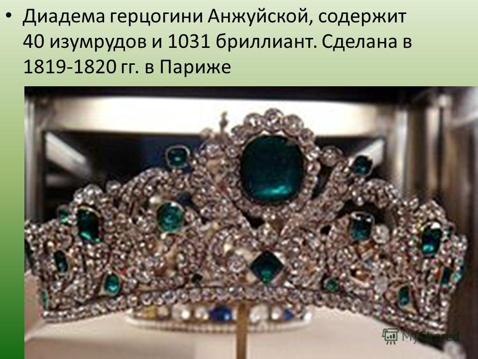 Диадема герцогини Анжуйской, содержит 40 изумрудов и 1031 бриллиант. Сделана в 1819-1820 гг. в Париже