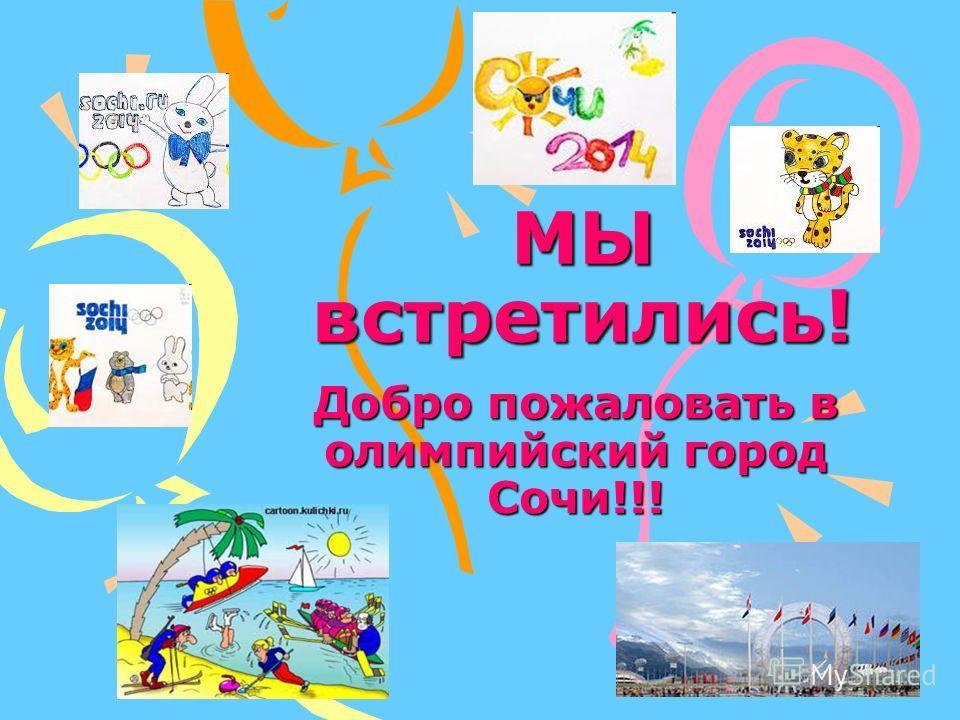 МЫ встретились! Добро пожаловать в олимпийский город Cочи!!!
