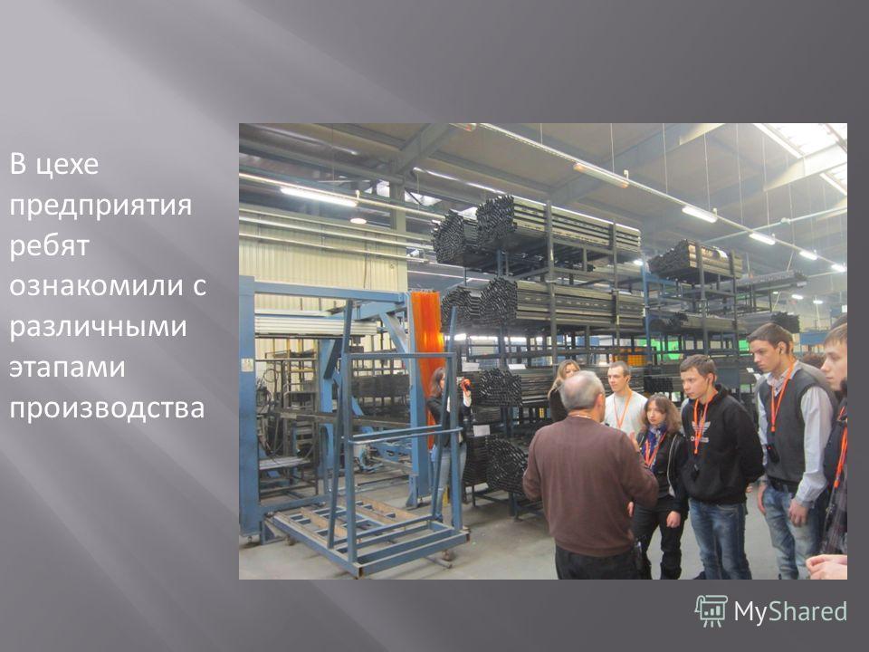 В цехе предприятия ребят ознакомили с различными этапами производства