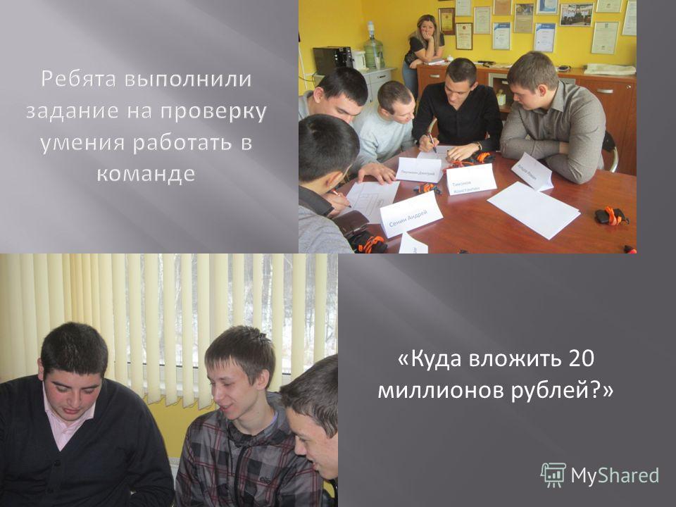 «Куда вложить 20 миллионов рублей?»