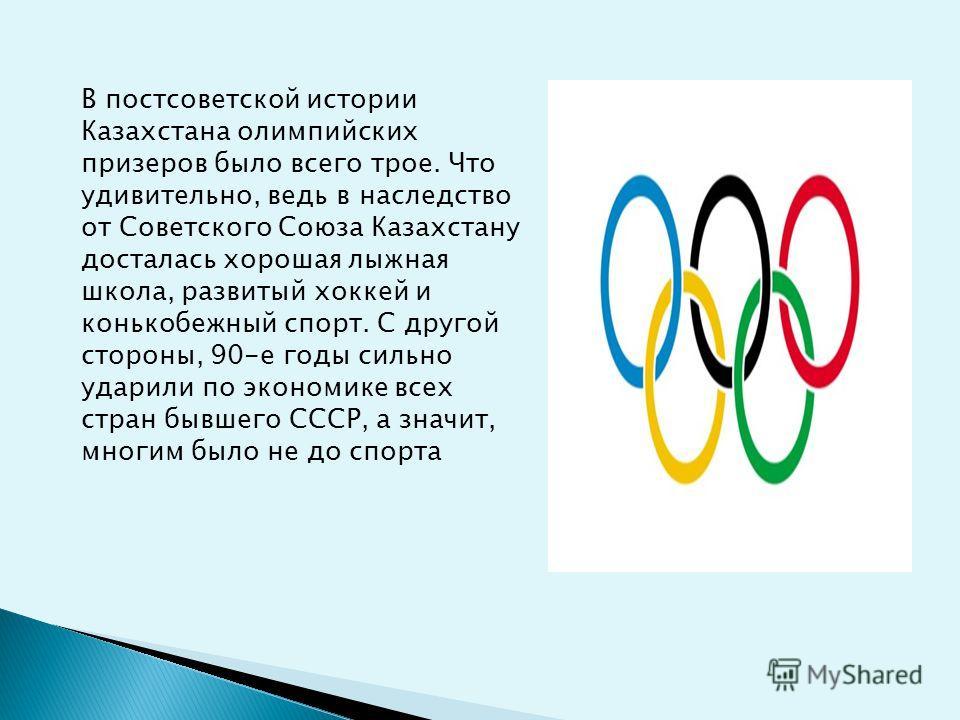 В постсоветской истории Казахстана олимпийских призеров было всего трое. Что удивительно, ведь в наследство от Советского Союза Казахстану досталась хорошая лыжная школа, развитый хоккей и конькобежный спорт. С другой стороны, 90-е годы сильно ударил