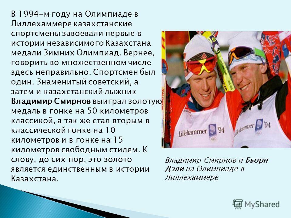 В 1994-м году на Олимпиаде в Лиллехаммере казахстанские спортсмены завоевали первые в истории независимого Казахстана медали Зимних Олимпиад. Вернее, говорить во множественном числе здесь неправильно. Спортсмен был один. Знаменитый советский, а затем