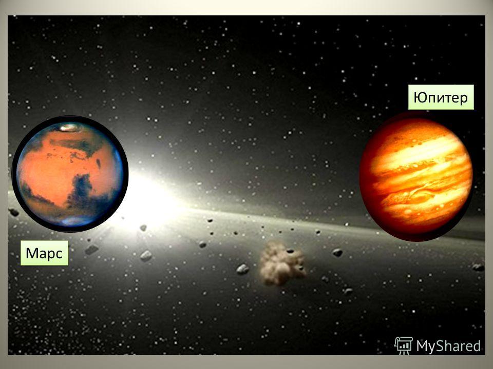 Марс Юпитер