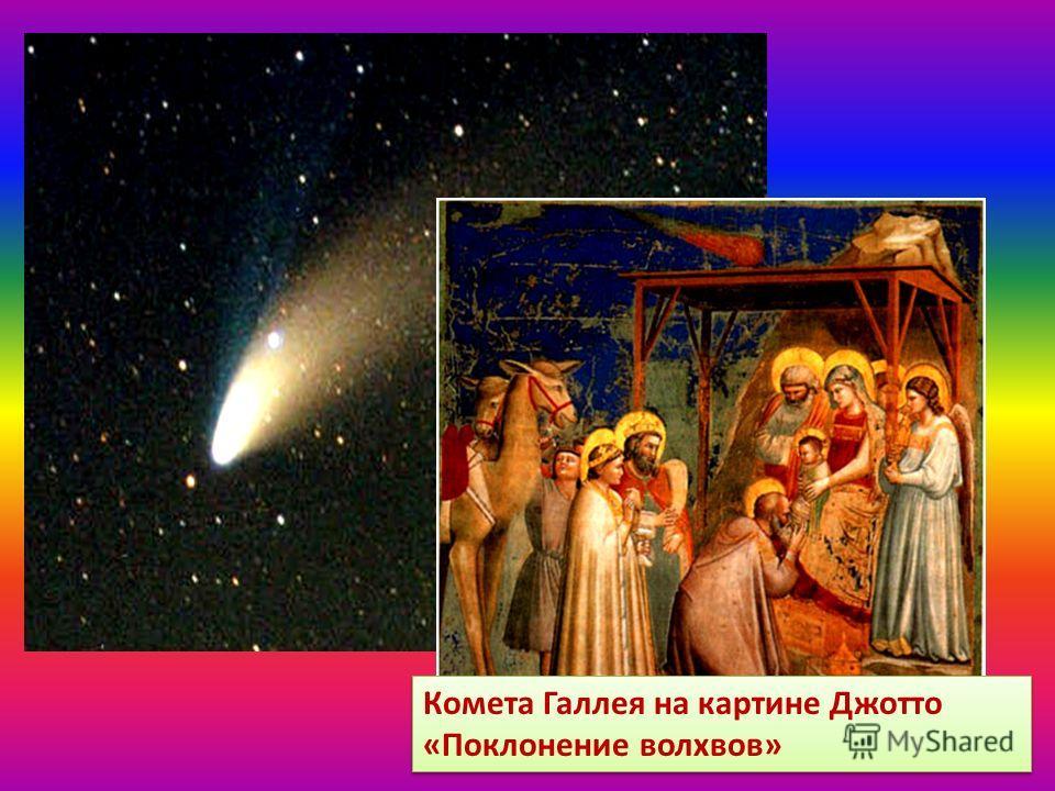 Комета Галлея на картине Джотто «Поклонение волхвов» Комета Галлея на картине Джотто «Поклонение волхвов»