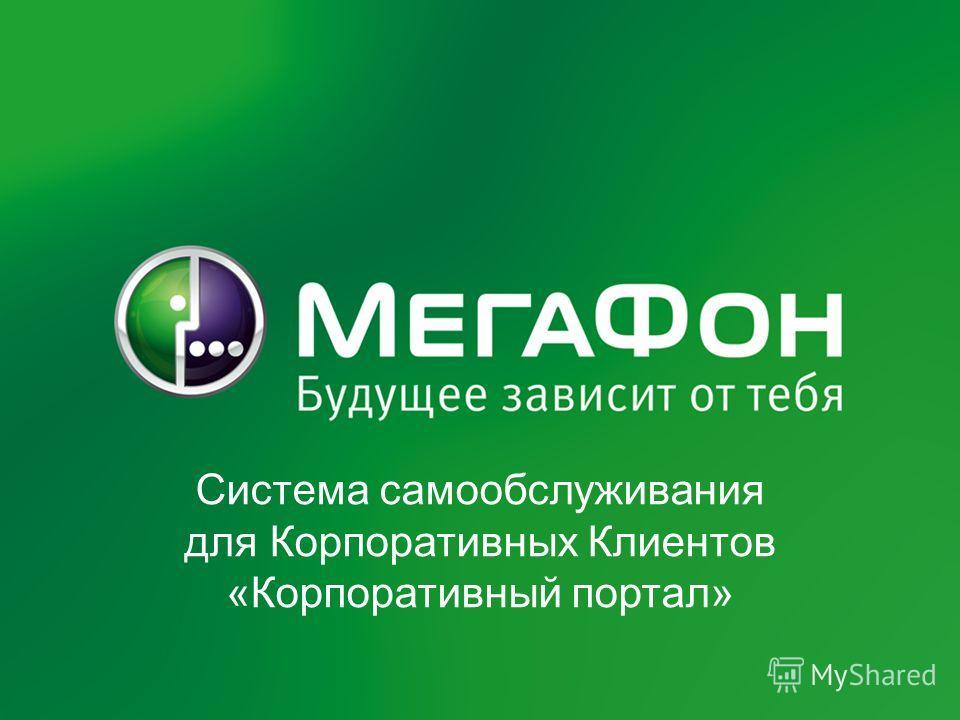 MegaFon | Presentation title here | 11/24/2013 1 Система самообслуживания для Корпоративных Клиентов «Корпоративный портал»
