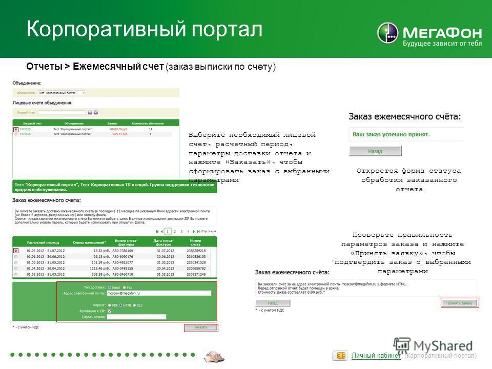 Корпоративный портал Отчеты > Ежемесячный счет (заказ выписки по счету) Выберите необходимый лицевой счет, расчетный период, параметры доставки отчета и нажмите «Заказать», чтобы сформировать заказ с выбранными параметрами Проверьте правильность пара