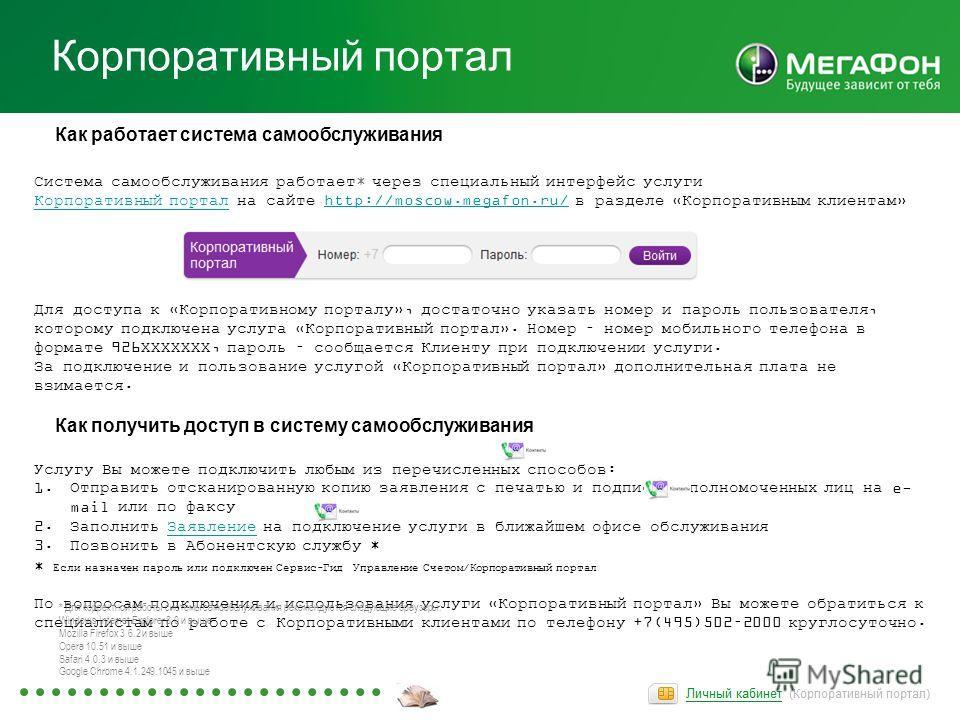 Корпоративный портал Как работает система самообслуживания Система самообслуживания работает* через специальный интерфейс услуги Корпоративный порталКорпоративный портал на сайте http://moscow.megafon.ru/ в разделе «Корпоративным клиентам»http://mosc