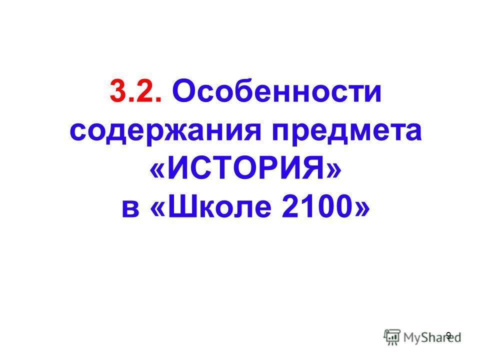 9 3.2. Особенности содержания предмета «ИСТОРИЯ» в «Школе 2100»