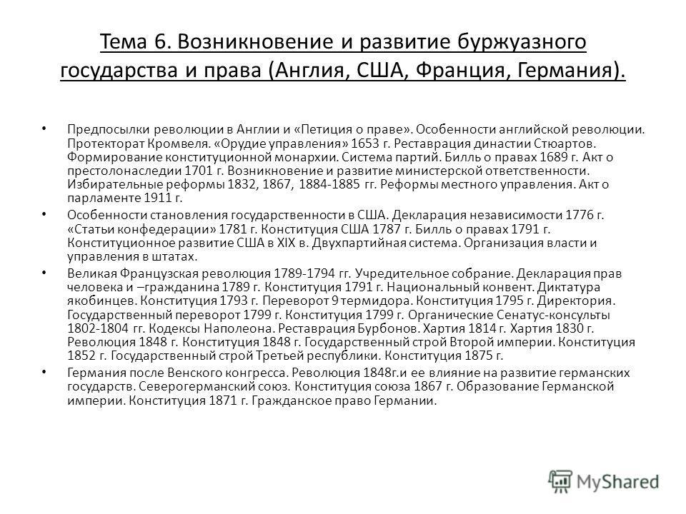 Тема 6. Возникновение и развитие буржуазного государства и права (Англия, США, Франция, Германия). Предпосылки революции в Англии и «Петиция о праве». Особенности английской революции. Протекторат Кромвеля. «Орудие управления» 1653 г. Реставрация дин
