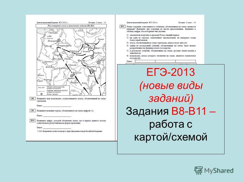ЕГЭ-2013 (новые виды заданий) Задания В8-В11 – работа с картой/схемой