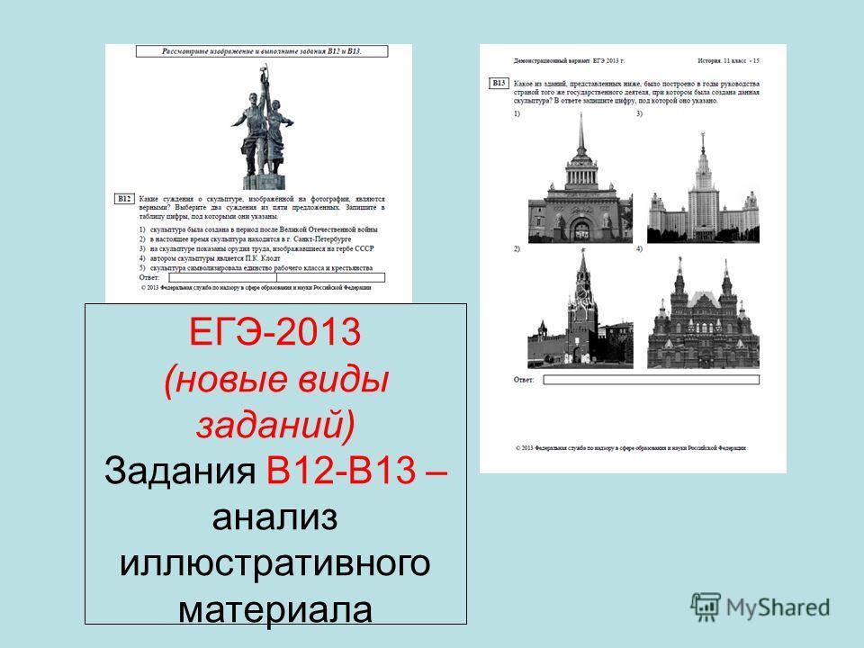 ЕГЭ-2013 (новые виды заданий) Задания В12-В13 – анализ иллюстративного материала