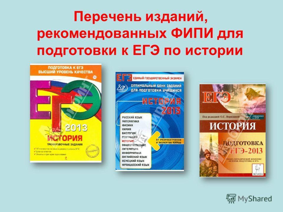 Перечень изданий, рекомендованных ФИПИ для подготовки к ЕГЭ по истории