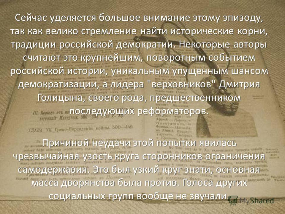 Сейчас уделяется большое внимание этому эпизоду, так как велико стремление найти исторические корни, традиции российской демократии. Некоторые авторы считают это крупнейшим, поворотным событием российской истории, уникальным упущенным шансом демократ