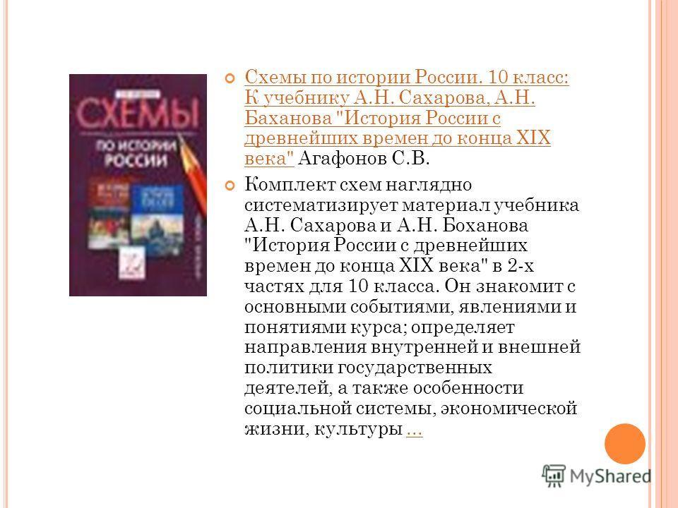 Схемы по истории России. 10 класс: К учебнику А.Н. Сахарова, А.Н. Баханова
