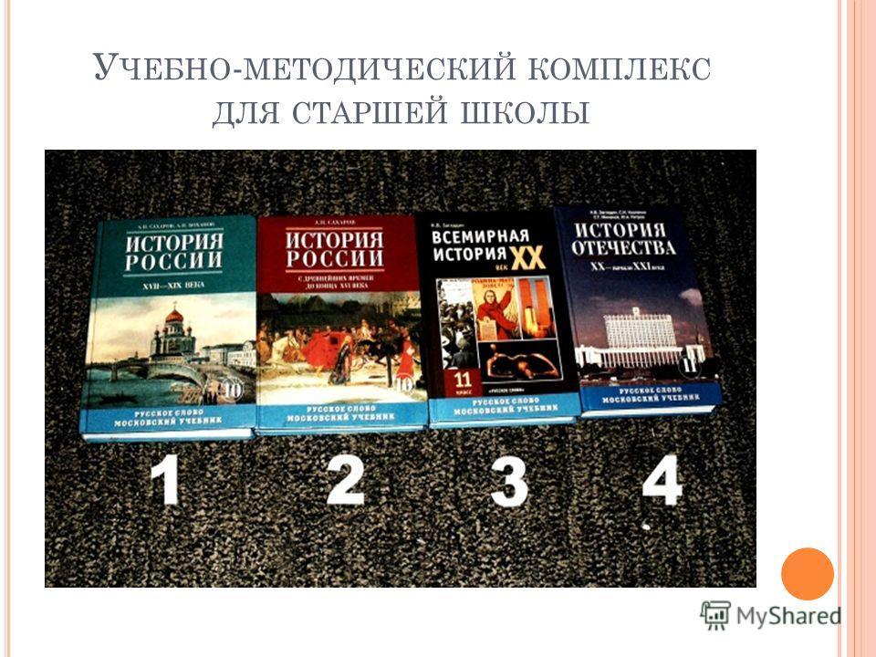 У ЧЕБНО - МЕТОДИЧЕСКИЙ КОМПЛЕКС ДЛЯ СТАРШЕЙ ШКОЛЫ