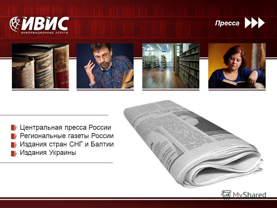 Пресса Центральная пресса России Региональные газеты России Издания стран СНГ и Балтии Издания Украины