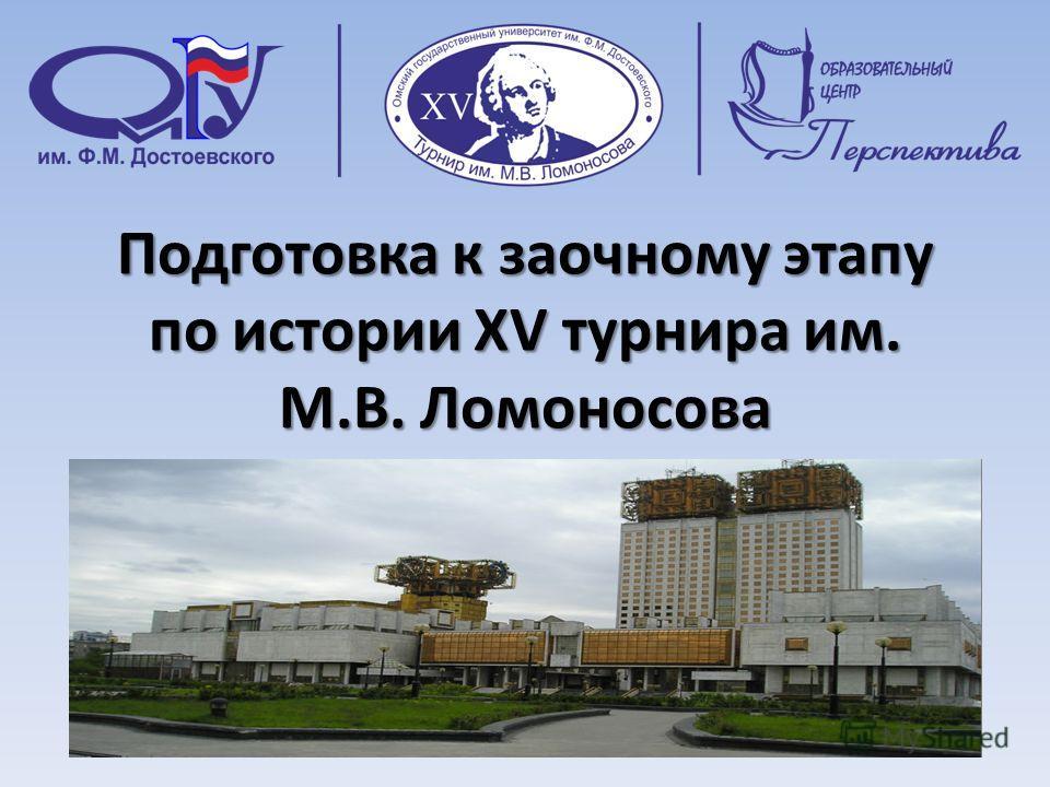 Подготовка к заочному этапу по истории XV турнира им. М.В. Ломоносова