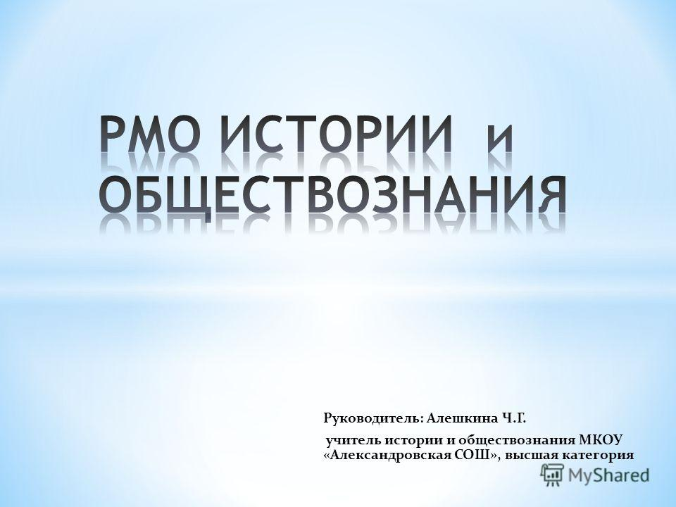 Руководитель: Алешкина Ч.Г. учитель истории и обществознания МКОУ «Александровская СОШ», высшая категория
