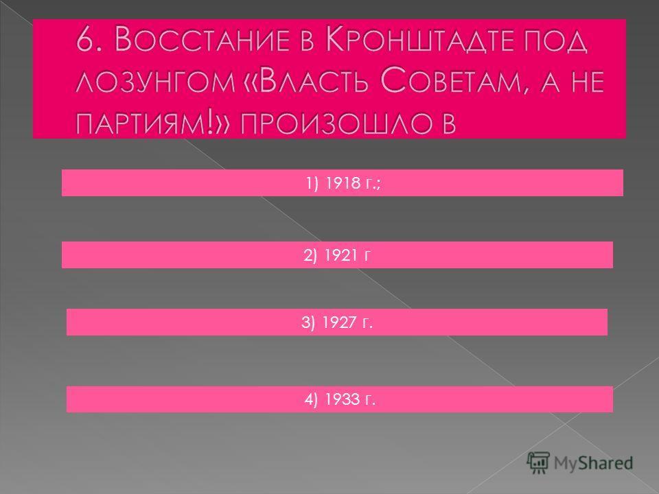 1) 1918 Г.; 2) 1921 Г 3) 1927 Г. 4) 1933 Г.