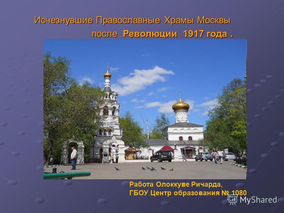 эту работа в храмах москвы задания